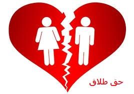 وکالت زوجه در طلاق و تفویض حق طلاق به زوجه