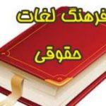 قوانین به زبان فارسی
