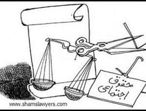 محرومیت حقوق اجتماعی