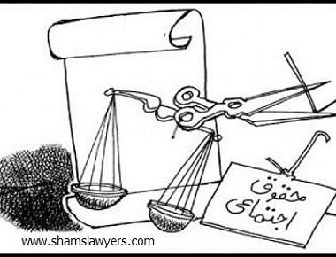 محرومیت حقوق اجتماعی از دید قانون مجازات اسلامی