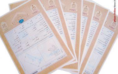 نکات مهم برای مالکان املاک بدون سند رسمی