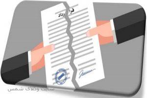 حق فسخ در قراردادها