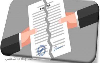 حق فسخ و نکاتی مهم در مورد اعمال فسخ در قراردادها