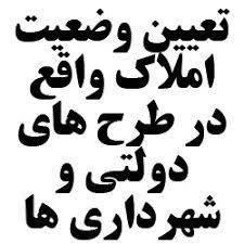 قانون تعیین وضعیت املاک واقع در طرح های دولتی و شهرداری ها