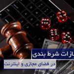 مجازات قمار و شرط بندی در فضای مجازی