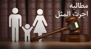 مطالبه اجرت المثل توسط وکیل