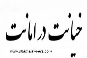 وکیل خیانت در امانت تهران