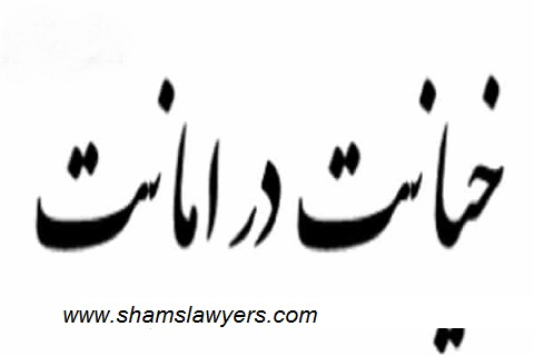 وکیل خیانت در امانت
