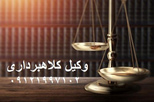 وکیل کلاهبرداری