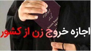 اذن شوهر برای خروج از کشور