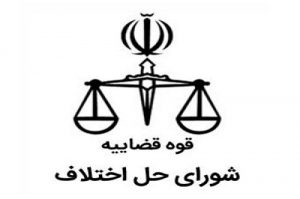 قانون شورای حل اختلاف