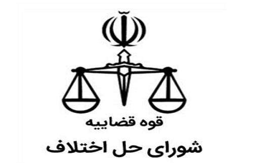 نکات مهم قانون شورای حل اختلاف