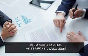 وکیل قرارداد- وکیل تنظیم قرارداد تهران