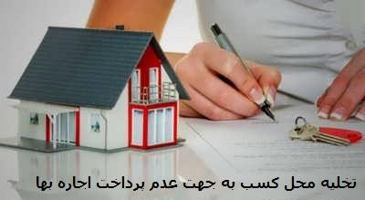 شرایط تخلیه محل کسب به جهت عدم پرداخت اجاره بها
