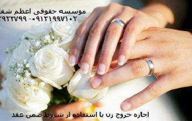 اجازه خروج زن با استفاده از شروط ضمن عقد و راه حل قانونی آن