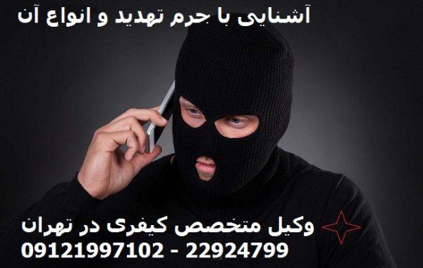 آشنایی با جرم تهدید و انواع تهدید