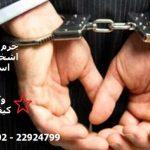 جرم سوء استفاده از ضعف جسمانی