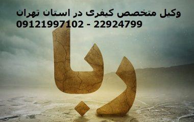ربا و مجازات آن در قانون مجازات اسلامی