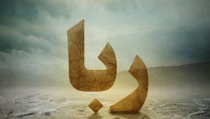 ربا و مجازات ربا در قانون ایران