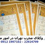 شکایت از دستور اجرای اسناد رسمی