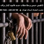 قانون کاهش حبس
