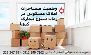وضعیت مستاجران املاک مسکونی در زمان شیوع بیماری کرونا