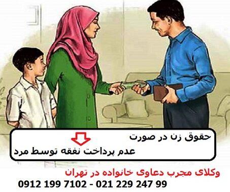 حقوق زوجه در صورت عدم پرداخت نفقه توسط زوج
