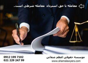 معامله با حق استرداد معامله شرطی است