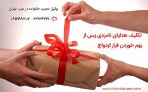 هدایای نامزدی پس از بهم خوردن قرار ازدواج