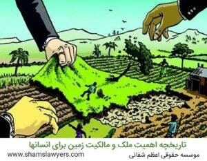 اهمیت ملک و اهمیت مالکیت زمین