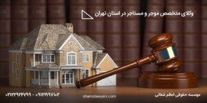 وکیل روابط موجر و مستاجر
