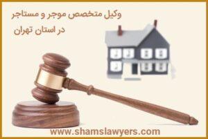 وکیل موجر و مستاجر