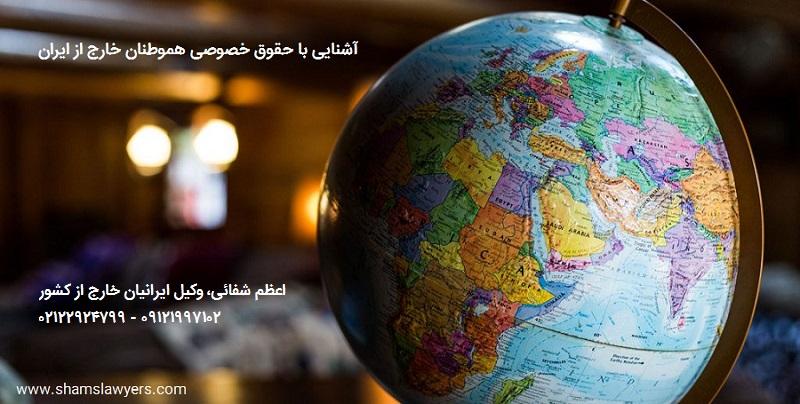 حقوق هموطنان خارج از ایران