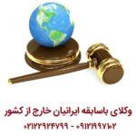 حقوق هموطنان خارج از ایران- اقامتگاه