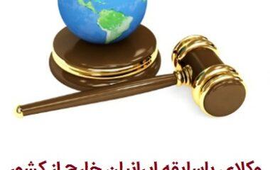آشنایی هموطنان خارج ایران با حقوق خصوصی خود
