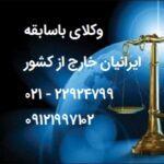 اقامتگاه - آشنایی هموطنان خارج از ایران با حقوق خصوصی خود