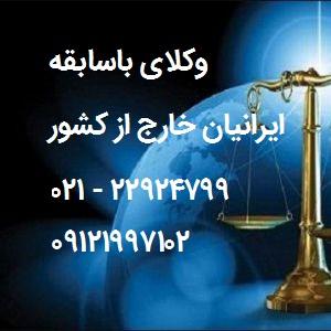 اقامتگاه – آشنایی هموطنان خارج ایران با حقوق خصوصی خود