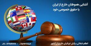 اقامتگاه - آشنایی هموطنان خارج ایران با حقوق خصوصی خود