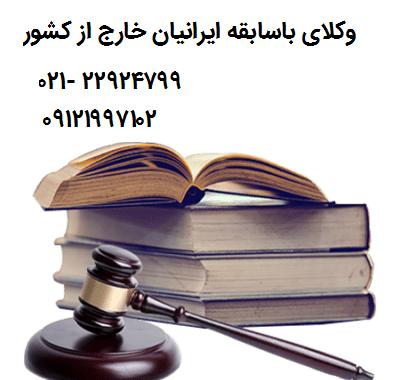 انواع تابعیت – آشنایی هموطنان خارج ایران با حقوق خصوصی خود